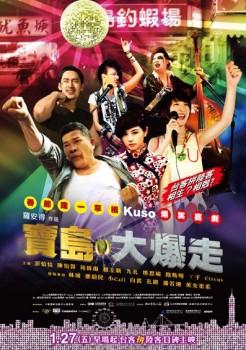 Download Bang Bang Formosa (2012) DVDRip BRRip 720p